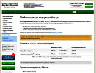 low-cost-pereezd.ru screenshot