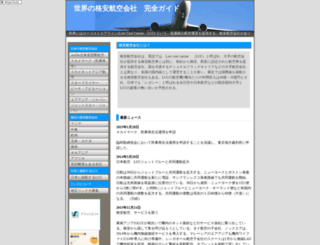 lowcost-airline.info screenshot