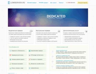 lowserver.ru screenshot