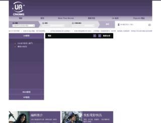 loyalty.uacinemas.com.hk screenshot