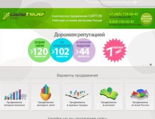 lp.beehive-software.com screenshot