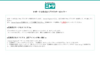 lp.nitori-net.jp screenshot