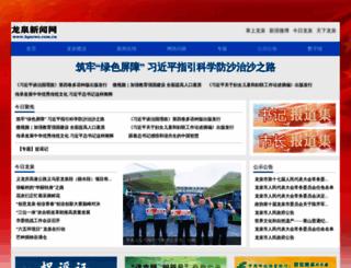 lqnews.zjol.com.cn screenshot