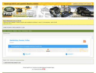 lrfreelander.ru screenshot