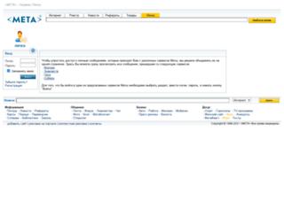 ls.meta.ua screenshot