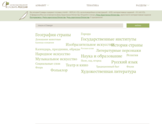 ls.pushkininstitute.ru screenshot