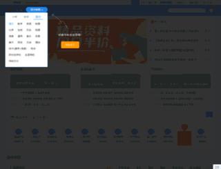 ls.zxxk.com screenshot