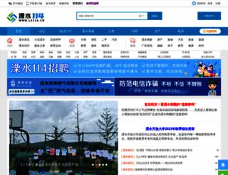 ls114.cn screenshot