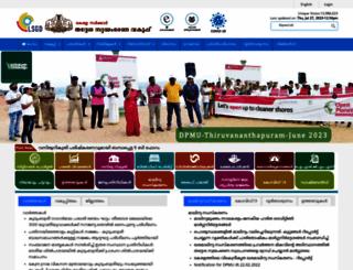lsgkerala.gov.in screenshot