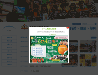 lskps.edu.hk screenshot