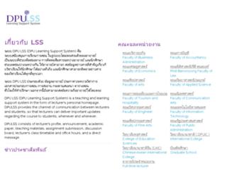 lss.dpu.ac.th screenshot