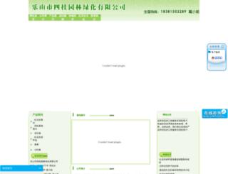 lssgyl.com screenshot