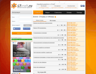 ltcraft.ru screenshot