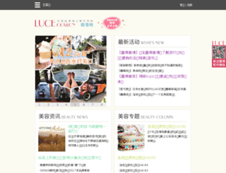 luce.com.cn screenshot