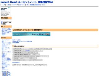 lucentheartwiki.hardrain.net screenshot