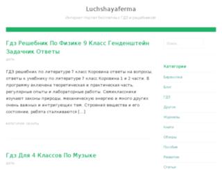 luchshayaferma.ru screenshot