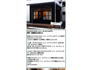lucia.tuluce.jp screenshot