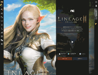 luckygame.plaync.jp screenshot