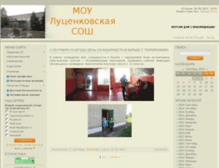 lucsh.alexrono.ru screenshot