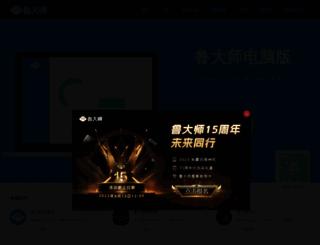 ludashi.com screenshot