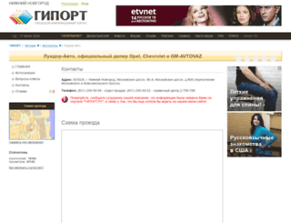 luidorauto.giport.ru screenshot