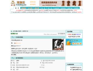 luiskennel.petking.cn screenshot