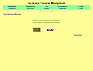 lukianpovorotov.ru screenshot