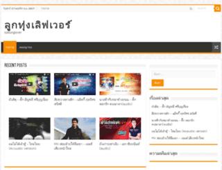luktunglover.com screenshot