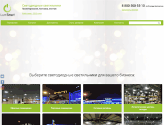 lumsmart.ru screenshot