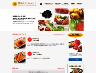 lunch.co.jp screenshot