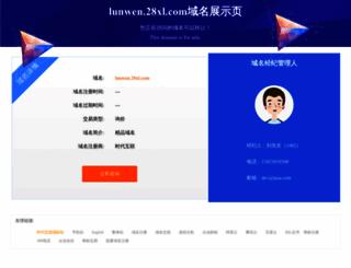lunwen.28xl.com screenshot