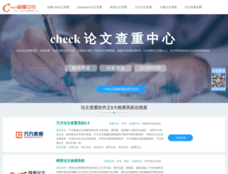 lunwencheck.net screenshot