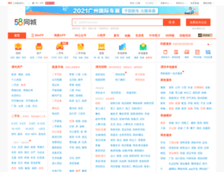 luohe.58.com screenshot