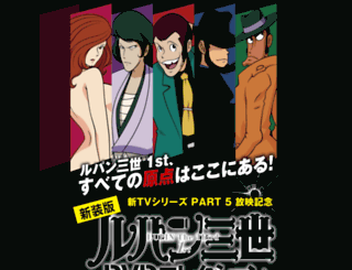 lupin.kodansha.co.jp screenshot