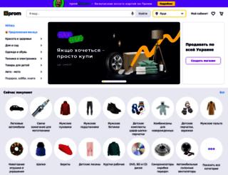 lutsk.prom.ua screenshot