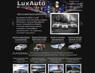 luxautospb.ru screenshot