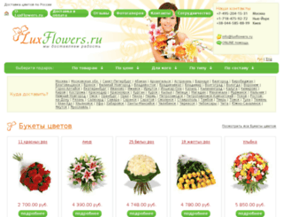 luxflowers.ru screenshot