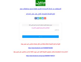 luxor.natega-eg.info screenshot