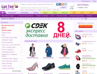 luxtao.com screenshot