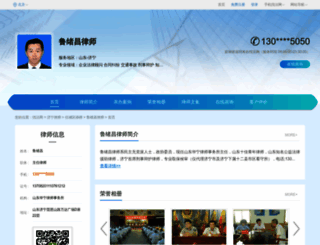 luxuchang.findlaw.cn screenshot
