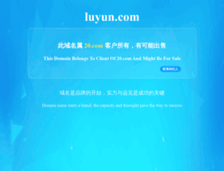 luyun.com screenshot