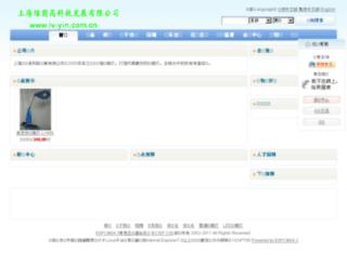 lv-yin.com.cn screenshot