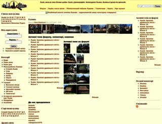 lviv.ridne.net screenshot