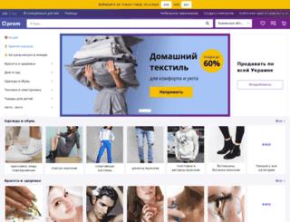 lvivska-obl.prom.ua screenshot