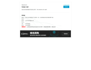lvkan.net screenshot