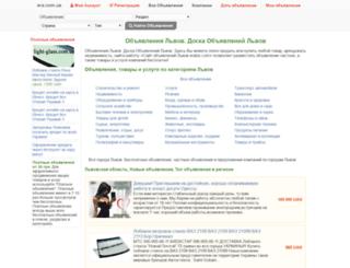 lvov.era.com.ua screenshot