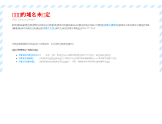 lvxingba.duapp.com screenshot