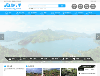 lvxingji.com screenshot