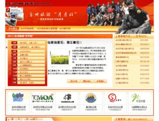 lvyou.cncsj.net screenshot