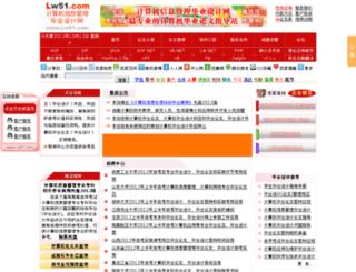 lw51.com screenshot
